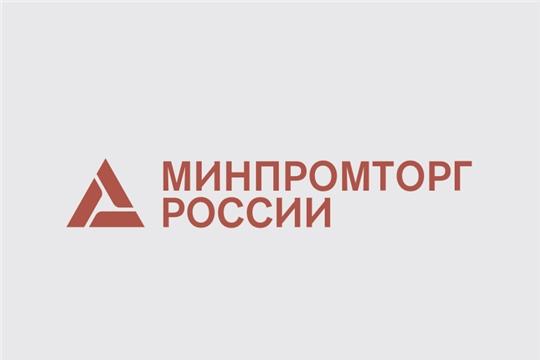Минпромторг России запустил Евразийский реестр промышленной продукции