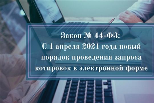 С 1 апреля 2021 года действует новый порядок проведения запроса котировок в электронной форме по Федеральному закону № 44-ФЗ