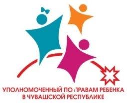Уполномоченный по правам ребёнка в Чувашской Республике