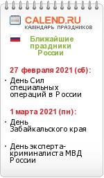 Календарь событий»: информационно-справочный ресурс