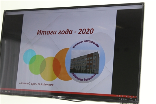 Подведение итогов деятельности за 2020 год в  Урмарской ЦРБ