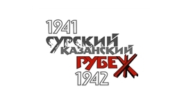 Сурский и Казанский рубежи