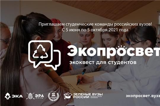 «Зеленые вузы России» приглашают студентов стать экопросветителями