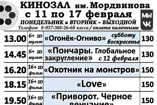 КИНОЗАЛ расписание с 11 по 17 февраля