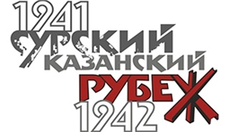 Год подвига строителей Сурского и Казанского оборонительных рубежей