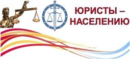 """Проект """"Юристы - населению"""""""