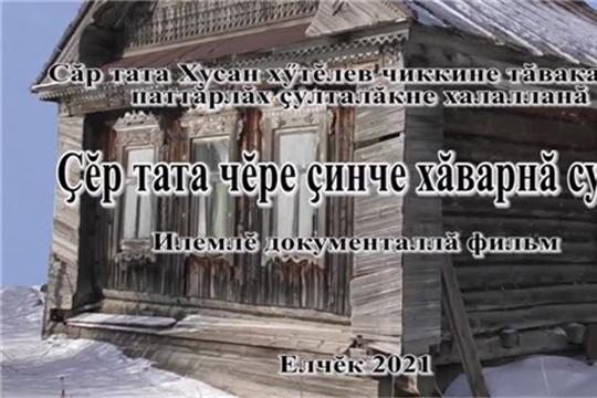 Короткометражный художественно-документальный фильм, посвященный строителям Сурского и Казанского оборонительных рубежей