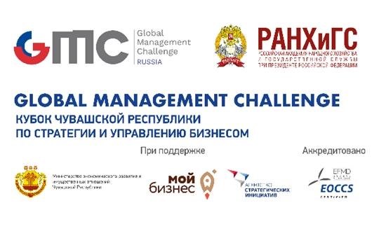 Приглашаем принять участие в Кубке Чувашской Республики по стратегии и управлению бизнесом