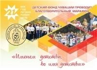 Благотворительный марафон «Именем детства, во имя детства»
