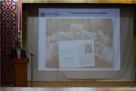 В Янтиковском районе состоялось торжественное мероприятие, посвященное презентации сборника воспоминаний участников строительства Сурского и Казанского оборонительных рубежей