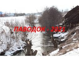 Паводок - 2021