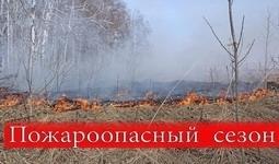 Пожароопасный сезон - 2021