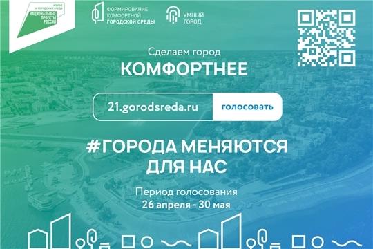 С 26 апреля по 30 мая 2021 года в Цивильском районе пройдет онлайн-голосование по дизайн-проектам благоустройства общественных пространств в 2022 году