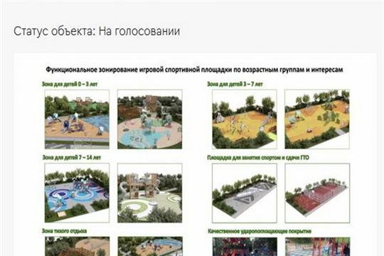 В Цивильском районе продолжается онлайн-голосование по дизайн-проектам благоустройства общественных пространств
