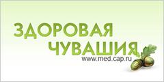 Медицинский портал «Здоровая Чувашия»