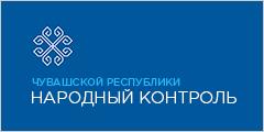 «Народный контроль» Чувашской Республики