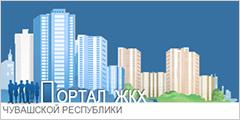 Портал ЖКХ