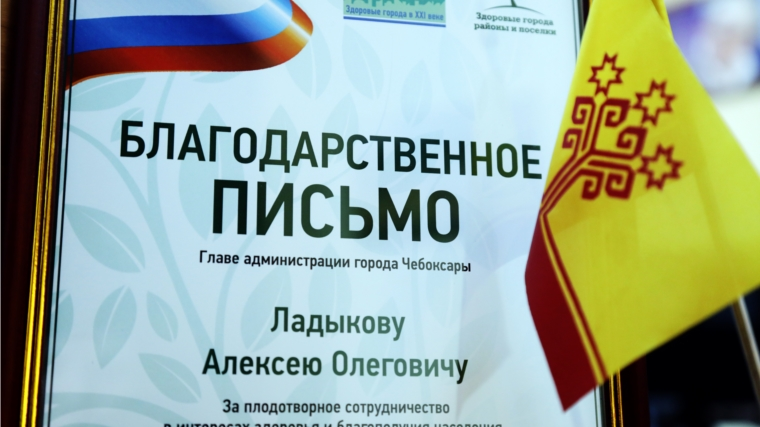 Главе администрации Чебоксар Алексею Ладыкову вручена награда от российской Ассоциации «Здоровые города, районы и поселки»
