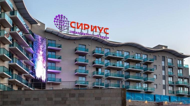 Чебоксарские школьники станут участниками проектной смены «Большие вызовы» центра «Сириус»