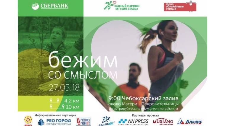 27 мая в Чебоксарах пройдет «Зеленый марафон»