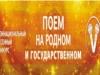 Награждение победителя песенного конкурса «Поём на родном и государственном»