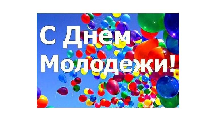 Поздравление главы Комсомольского района - председателя Собрания депутатов района Х.С. Идиатуллина и главы администрации Комсомольского района А.Н. Осипова с Днём молодёжи в России