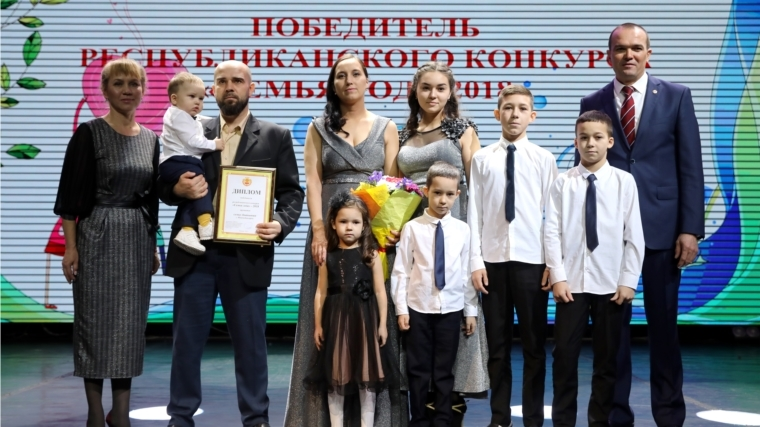 Победителем республиканского конкурса «Семья года - 2018» стала семья Ананьевых из Новочебоксарска