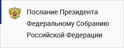 Послание Президента России Федеральному Собранию Российской Федерации