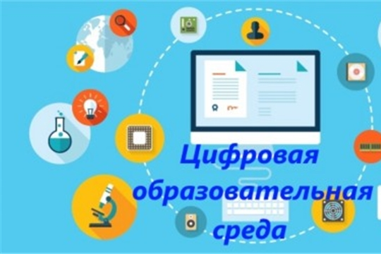 Реализация регионального проекта «Цифровая образовательная среда» в Алатырском районе