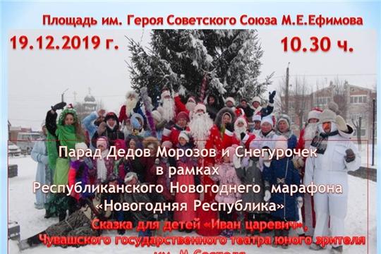 В Аликовском районе пройдет парад Дедов Морозов и Снегурочек в рамках марафона «Новогодняя Республика»