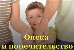 Права ребенка, опека и попечительство
