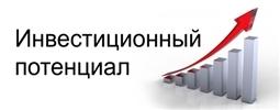 Инвестиционный потенциал Батыревского района