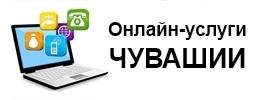 Онлайн-услуги Чувашии