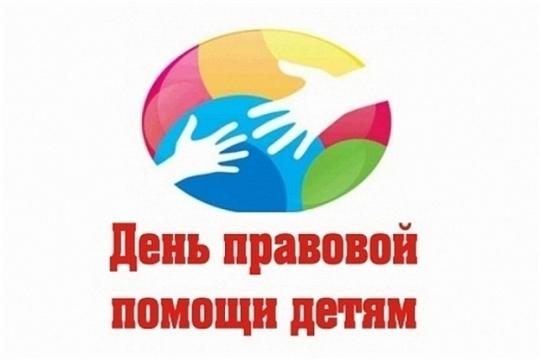 20 ноября – День правовой помощи детям в Батыревском районе