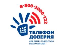 Единый телефон доверия для детей и подростков и их родителей