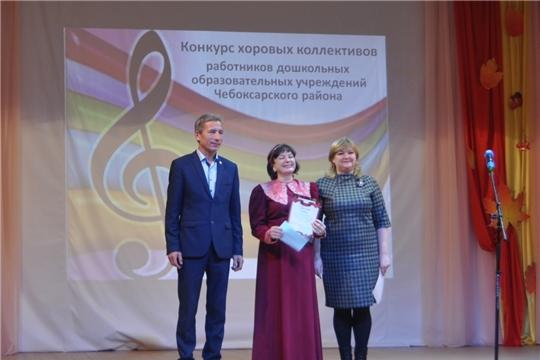 В Чебоксарском районе состоялся районный конкурс хоровых коллективов среди  работников дошкольных образовательных учреждений