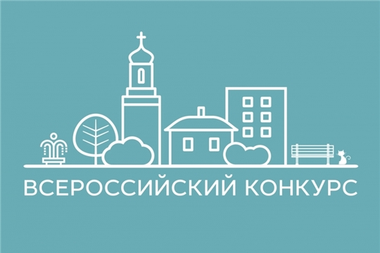 23 октября стартует Всероссийский конкурс благоустройства малых городов и исторических поселений на 2020 год