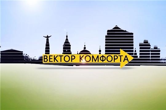 Новый выпуск программы «Вектор комфорта». Выпуск 10.10.2019