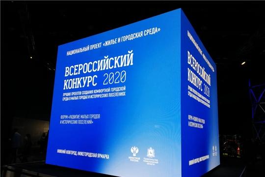 5 муниципалитетов Чувашии примут участие во Всероссийском конкурсе лучших проектов создания комфортной городской среды в малых городах и исторических поселениях в 2020 году