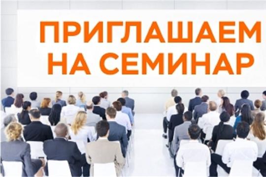 Минстрой Чувашии приглашает участников строительного рынка принять участие в семинаре