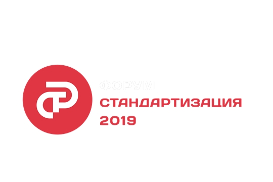 В России впервые пройдет международный форум по стандартизации