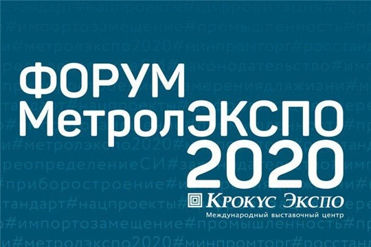 «МетролЭкспо – 2020» пройдет на новой площадке