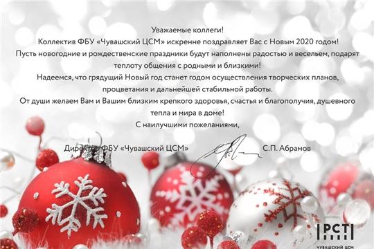 ЦСМ Росстандарта в Чувашской Республике поздравляет с Новым годом!