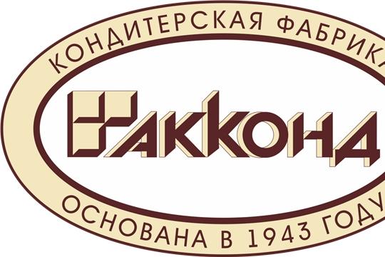 Кондитерская фабрика «АККОНД» прошла ресертификацию системы менеджмента безопасности пищевой продукции по ISO 22000:2018