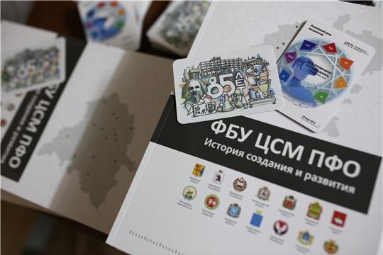 ФБУ «Чувашский ЦСМ» отметил 85 лет со дня основания