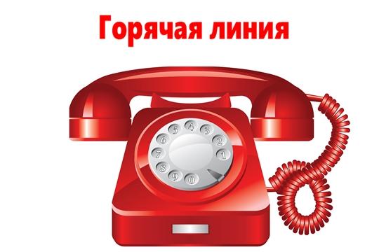 Телефонная линия по вопросам государственной регистрации прав на недвижимое имущество