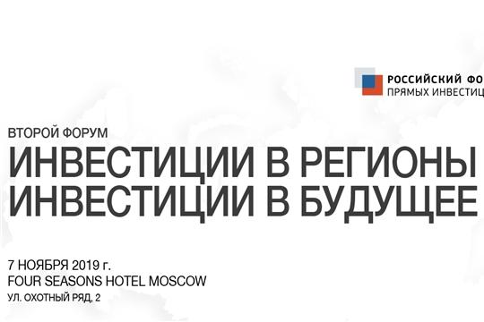 Ежегодный Форум «Инвестиции в регионы – инвестиции в будущее»