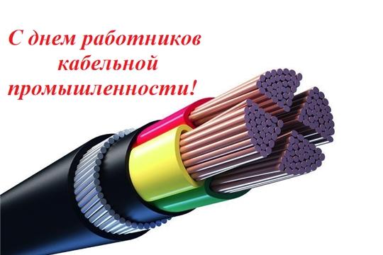 Поздравляем работников кабельной промышленности