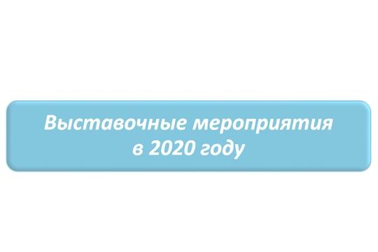 Выставочные мероприятия в 2020 году