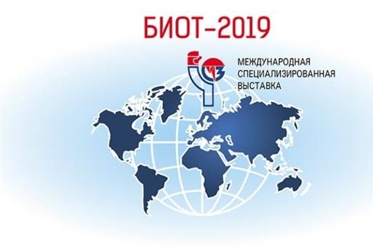 Приглашаем принять участие в XXIII Международной специализированной выставке «Безопасность и охрана труда»